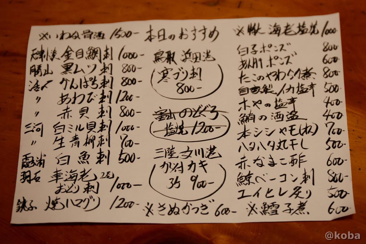 おすすめメニューの写真|玉寿司(たまずし)鮨ランチ|東京都葛飾区・新小岩|こばブログ