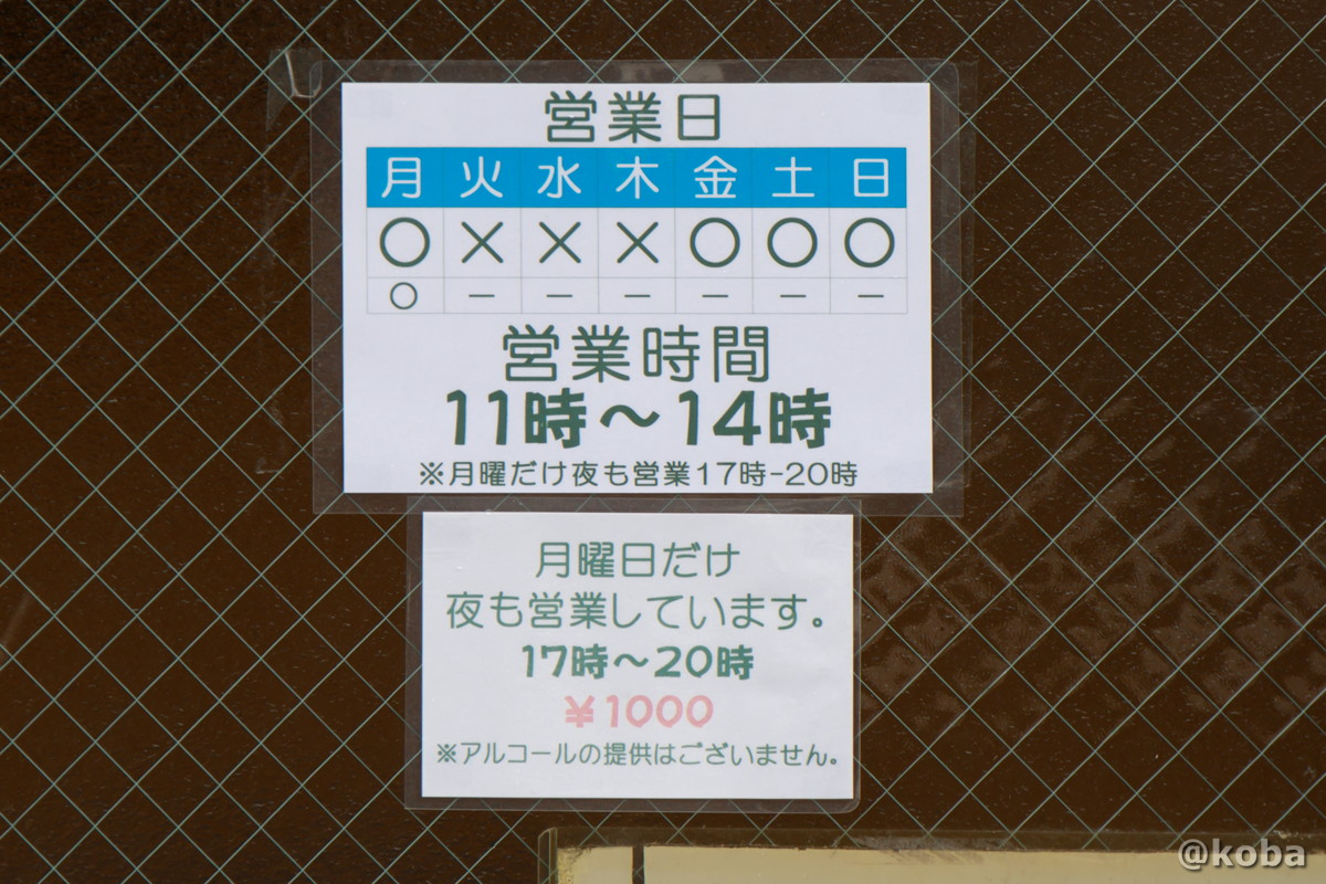 営業時間の写真|そらのすぷーん 定食屋|ランチ|東京都葛飾区・奥戸・JR新小岩駅|こばブログ