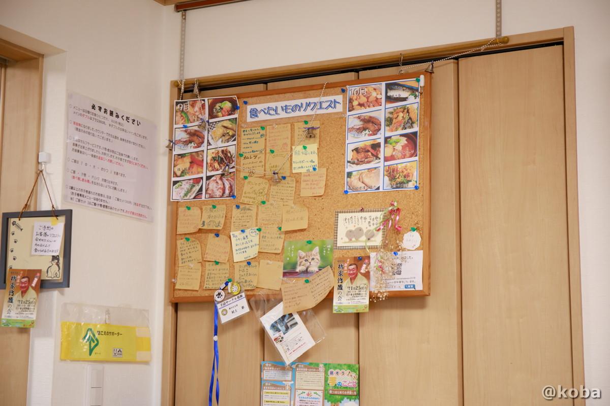 食べたいものリクエストの写真|そらのすぷーん 定食屋|ランチ|東京都葛飾区・奥戸・JR新小岩駅|こばブログ