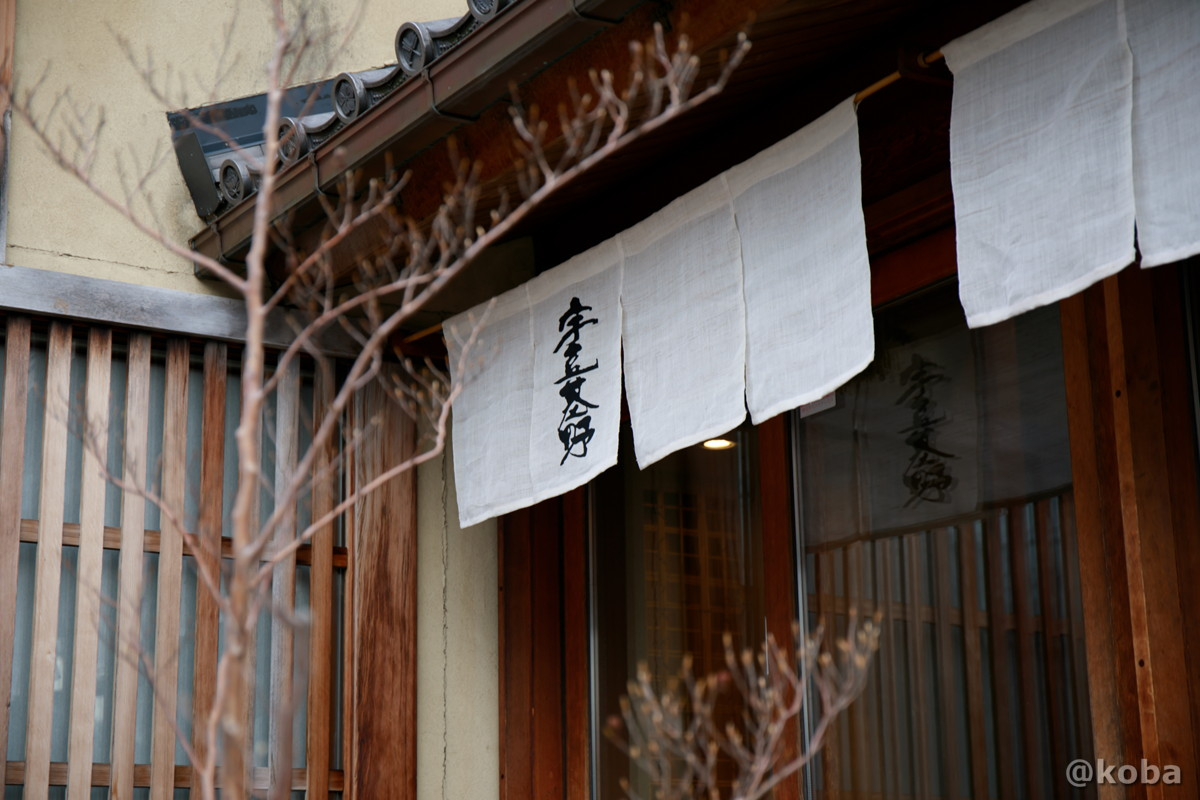 暖簾の写真|宇豆基野(うずきの)本店 湯葉懐石ランチ 豆腐料理店|東京都足立区・北千住|こばブログ