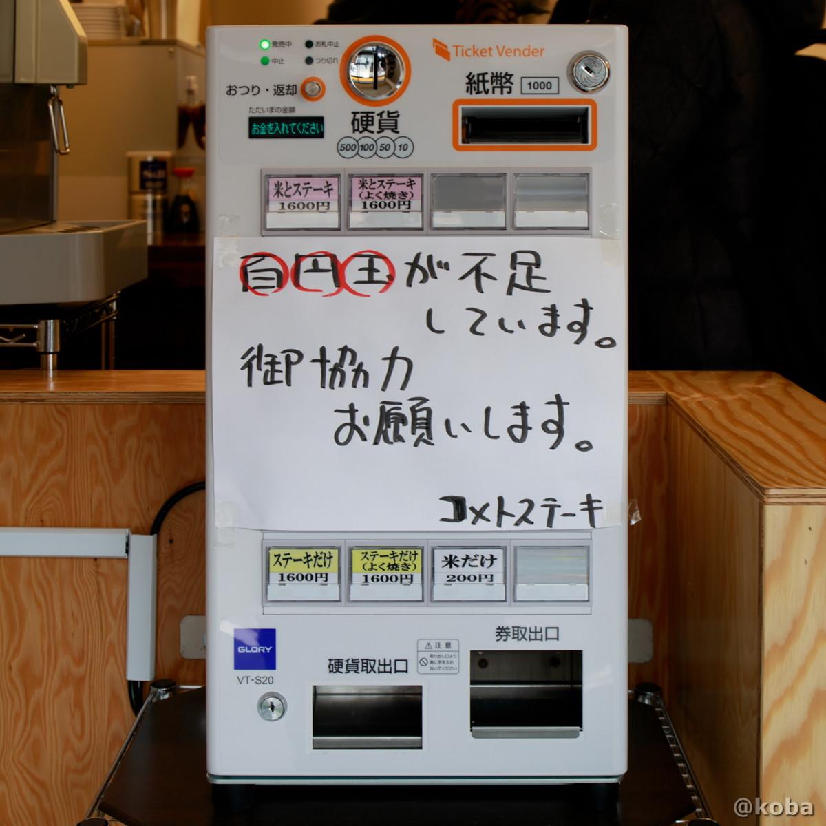 食券機の写真|コメトステーキ(米とステーキのお店) |東京都葛飾区・新小岩駅・松島|こばブログ