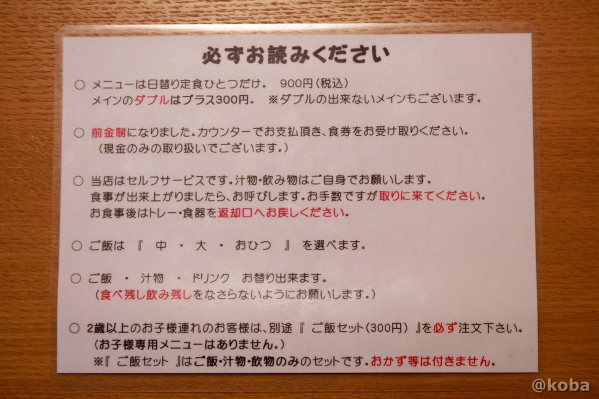 メニューの写真|そらのすぷーん 定食屋|ランチ|東京都葛飾区・奥戸・JR新小岩駅|こばブログ