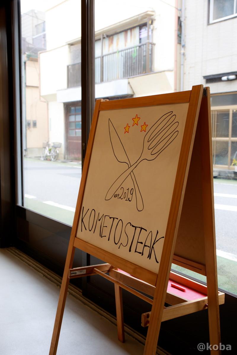 看板の写真|2019年12月1日オープンのコメトステーキ(米とステーキのお店) |東京都葛飾区・新小岩駅・松島|こばブログ