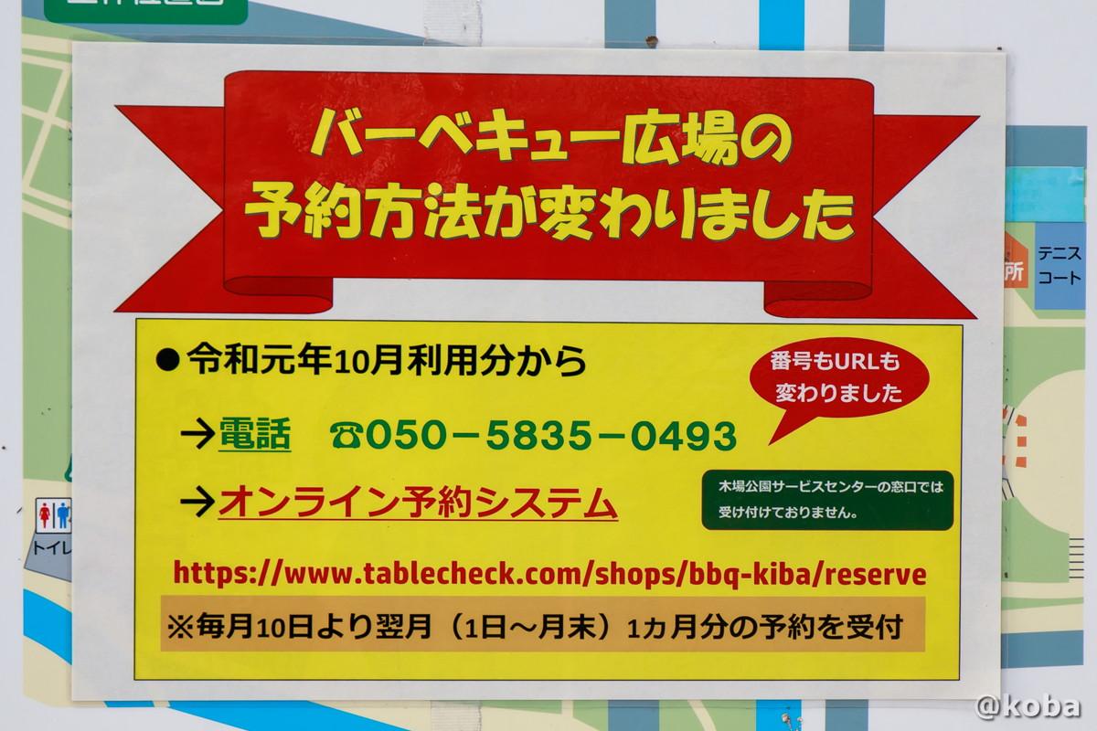 バーベキュー広場の予約方法が変わりました│令和元年10月利用分から│木場公園
