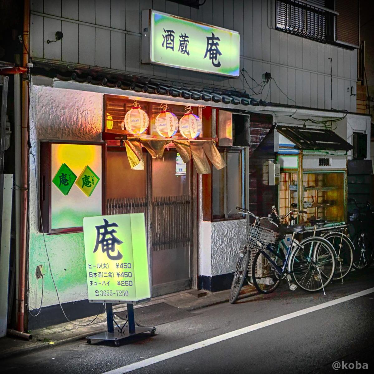 外観のHDR画像|酒蔵 庵(いおり)昭和ノスタルジーを感じる居酒屋|東京都葛飾区・新小岩|こばブログ