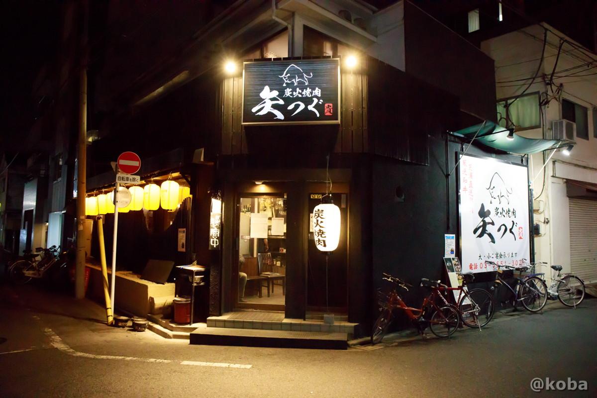 外観の写真│炭火焼肉 矢つぐ(すみびやきにく やつぐ)│東京都江戸川区・新小岩|こばフォトブログ