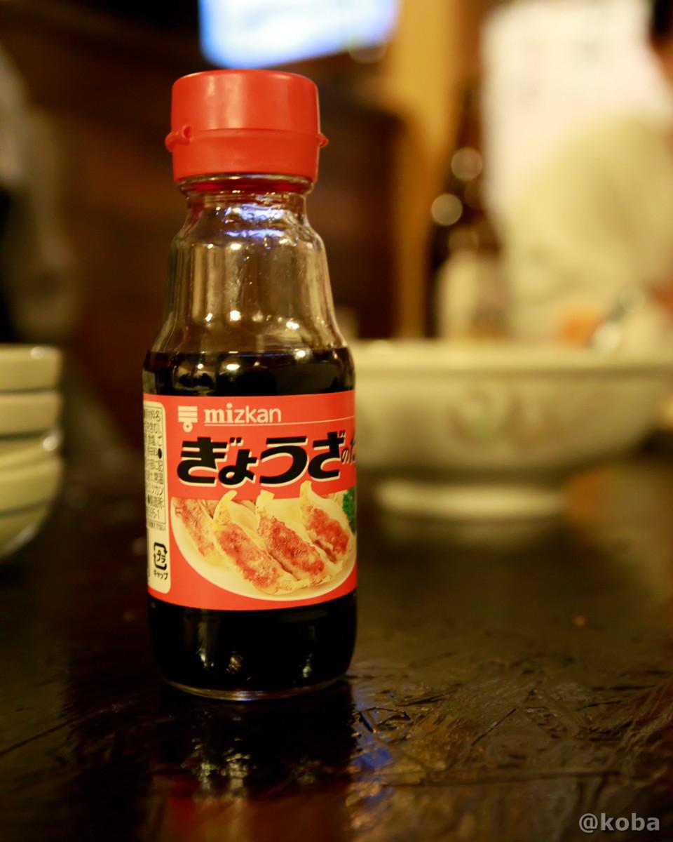 餃子のタレmizkan(みつかん) 酒蔵 庵(いおり)昭和 居酒屋 東京都葛飾区・新小岩 こばブログ