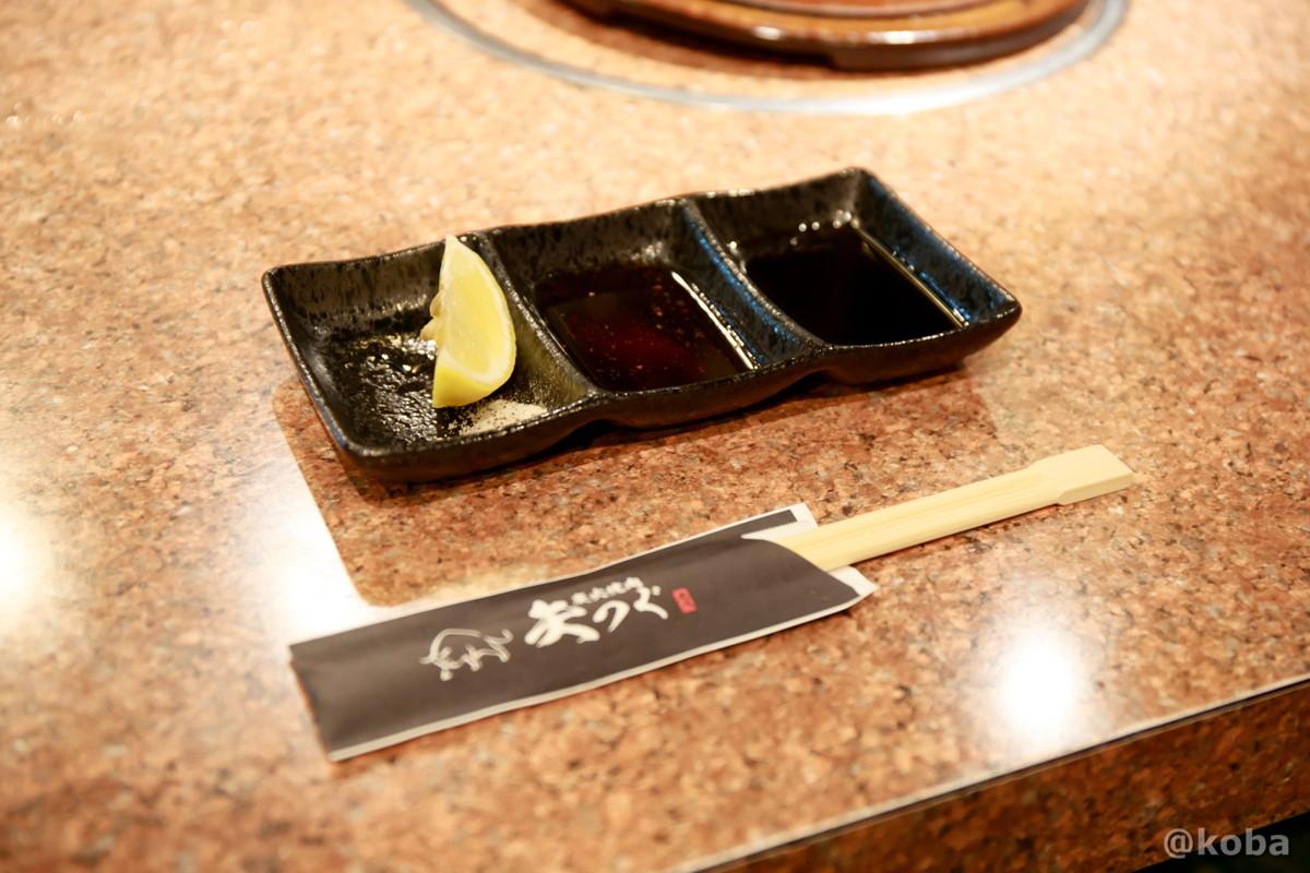 焼肉のタレとカットレモンの写真│炭火焼肉 矢つぐ(すみびやきにく やつぐ)│東京都江戸川区・新小岩|こばフォトブログ