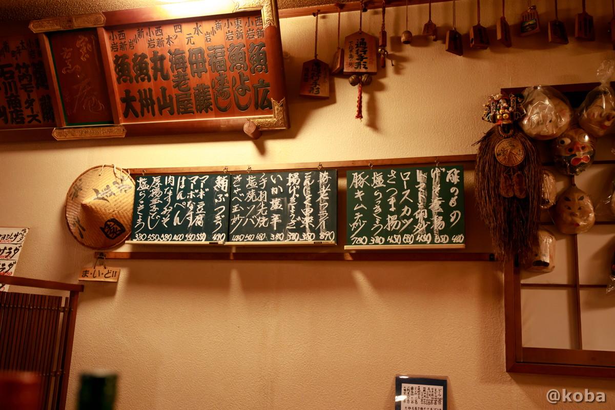 内観メニューの写真 酒蔵 庵(いおり)昭和 居酒屋 東京都葛飾区・新小岩 こばブログ
