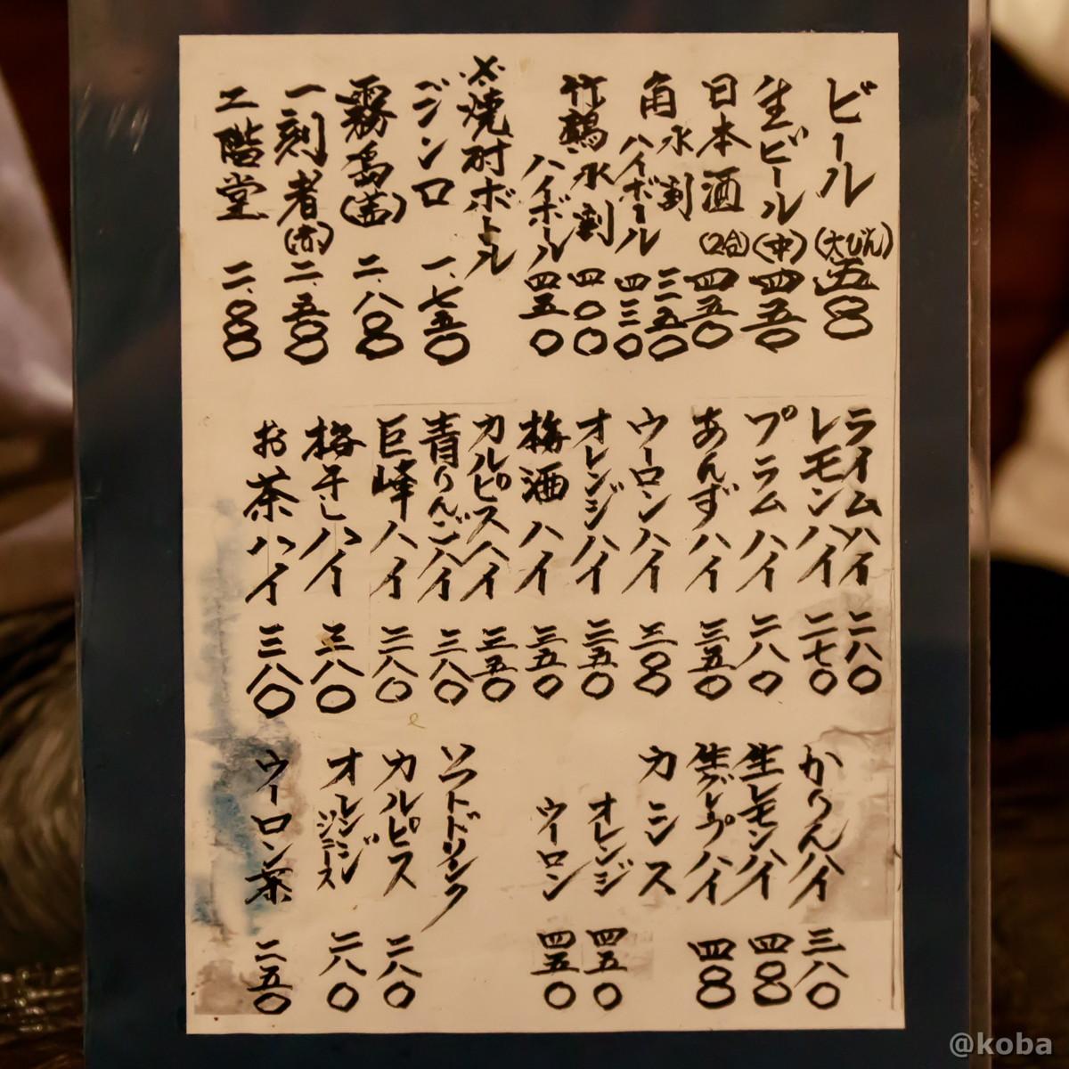 メニューの写真 酒蔵 庵(いおり)昭和 居酒屋 東京都葛飾区・新小岩 こばブログ