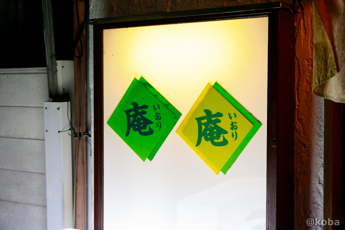 外観看板の写真|酒蔵 庵(いおり)昭和 居酒屋|住所:東京都葛飾区新小岩2丁目17−2・JR新小岩|こばブログ