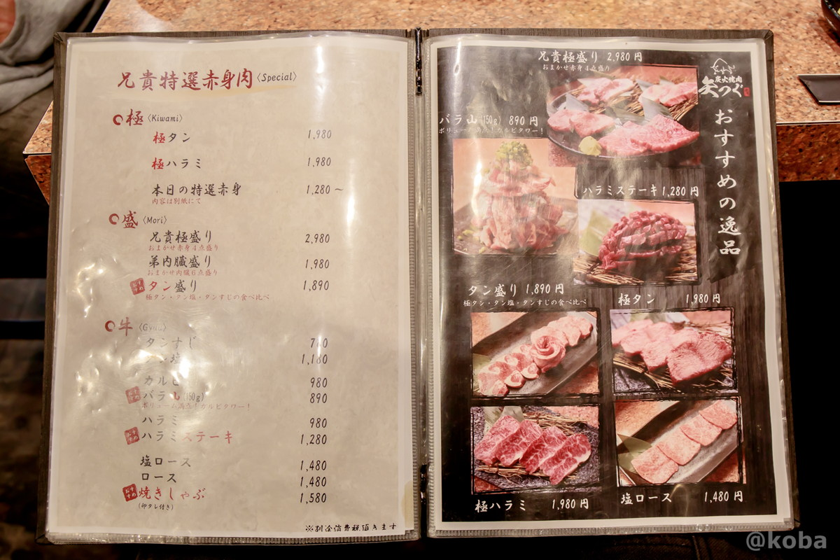 メニュー(赤身肉)の写真│炭火焼肉 矢つぐ(すみびやきにく やつぐ)│東京都江戸川区・新小岩|こばフォトブログ