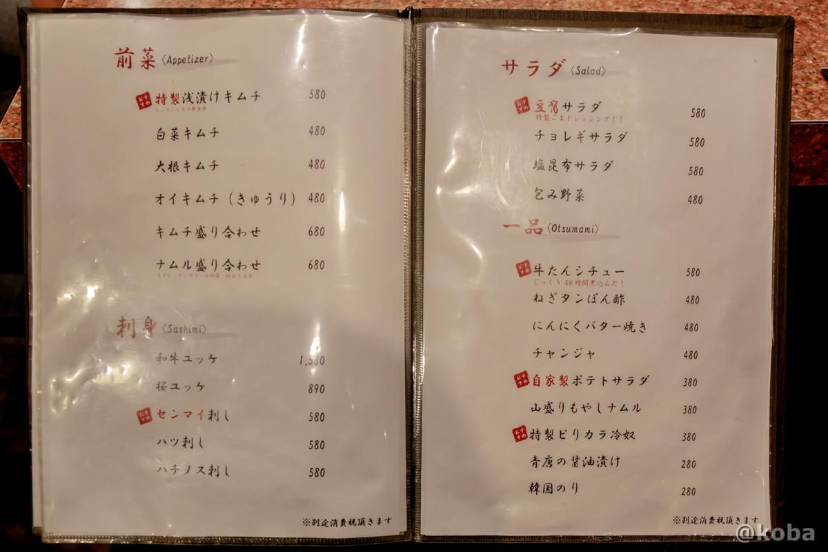 メニュー(前菜・刺身・サラダ)の写真│炭火焼肉 矢つぐ(すみびやきにく やつぐ)│東京都江戸川区・新小岩|こばフォトブログ