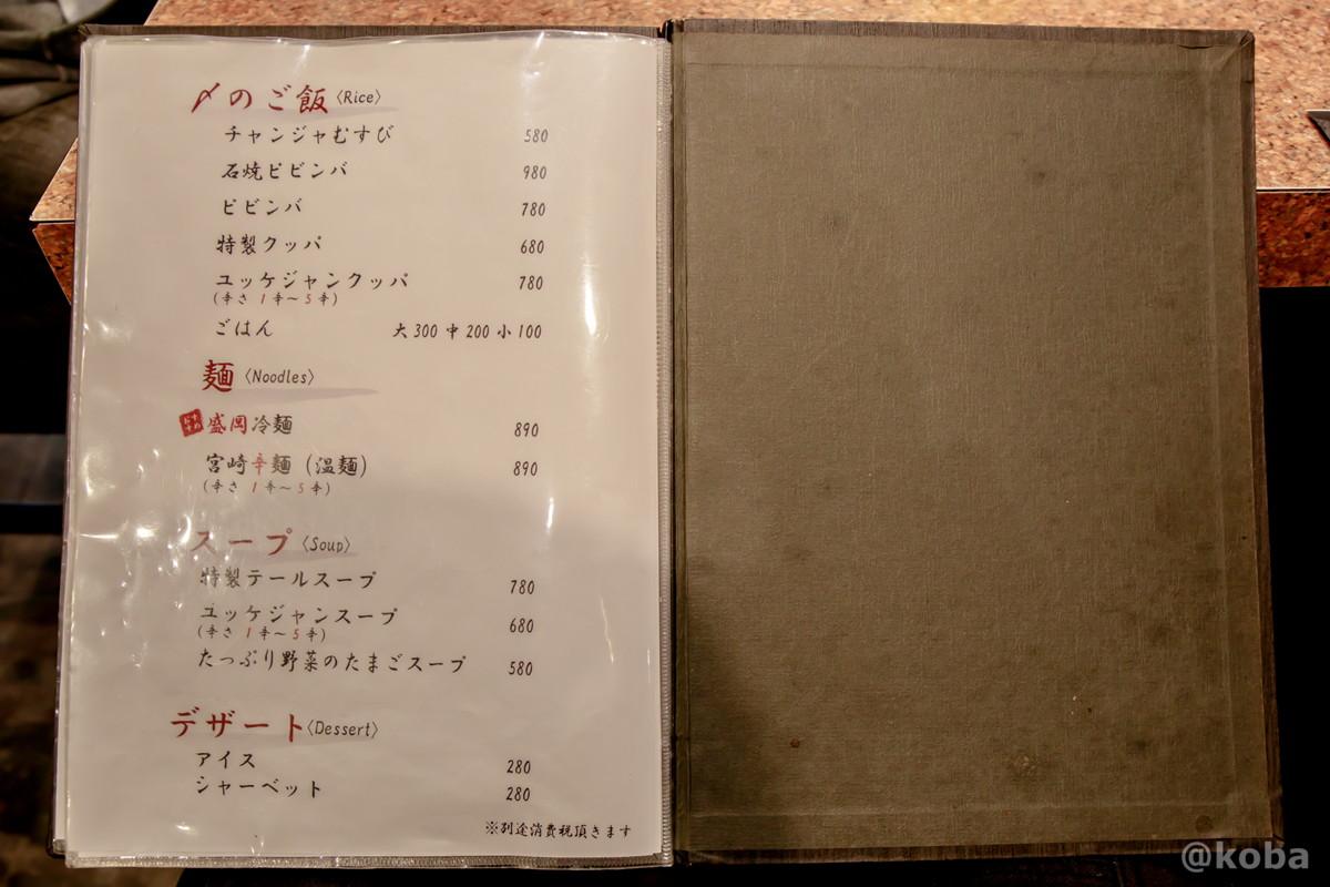 メニュー(〆のご飯・麺・スープ)の写真│炭火焼肉 矢つぐ(すみびやきにく やつぐ)│東京都江戸川区・新小岩|こばフォトブログ