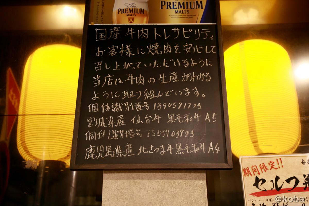 内観 黒板の写真│炭火焼肉 矢つぐ(すみびやきにく やつぐ)│東京都江戸川区・新小岩|こばフォトブログ