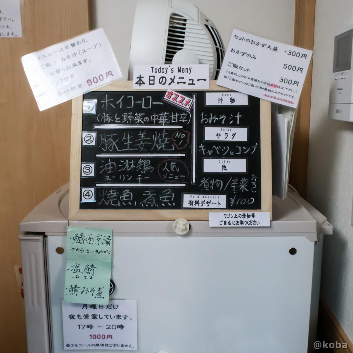 定食セットメニューの写真|そらのすぷーん 定食屋|ランチ|東京都葛飾区・奥戸・JR新小岩駅|こばブログ