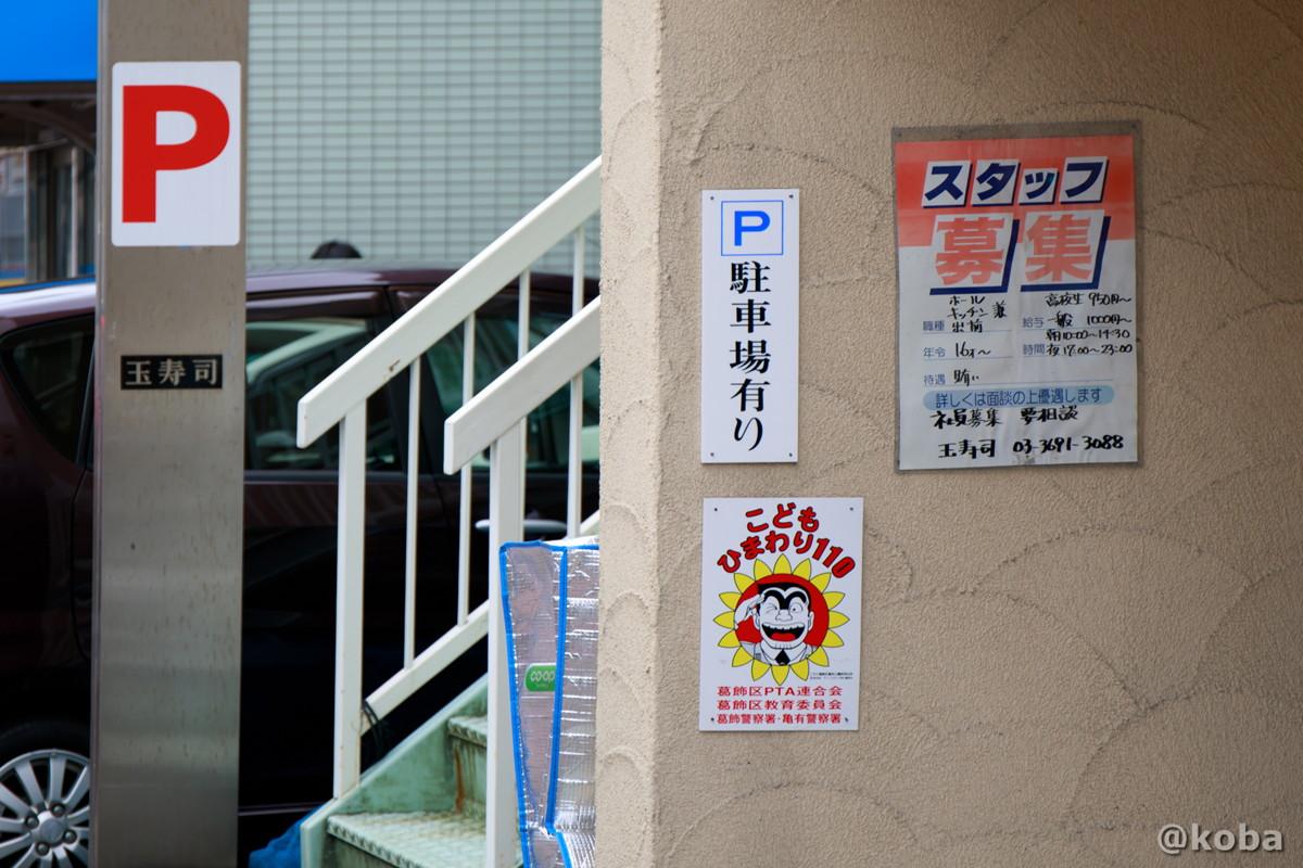 駐車場有りの写真|玉寿司(たまずし)鮨ランチ|東京都葛飾区・新小岩|こばブログ