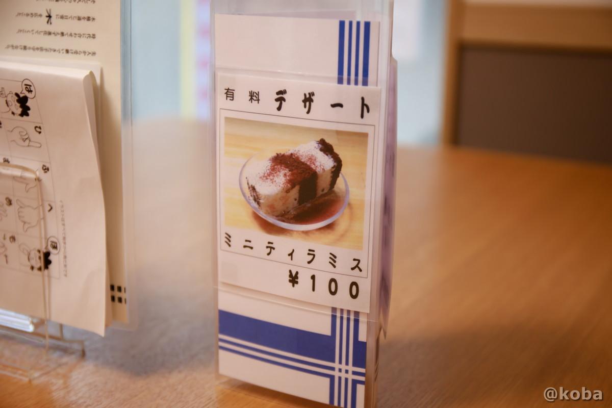 デザートメニュー ミニティラミスの写真|そらのすぷーん 定食屋|ランチ|東京都葛飾区・奥戸・JR新小岩駅|こばブログ