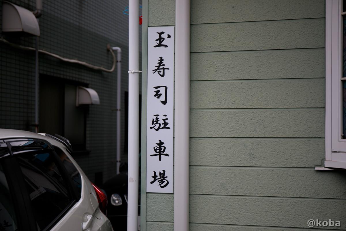 駐車場看板の写真|玉寿司(たまずし)鮨ランチ|東京都葛飾区・新小岩|こばブログ
