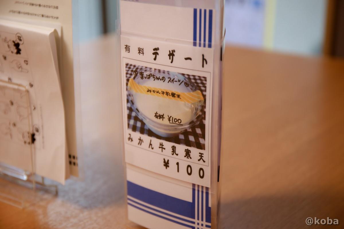 デザートメニュー寒天100円の写真|そらのすぷーん 定食屋|ランチ|東京都葛飾区・奥戸・JR新小岩駅|こばブログ
