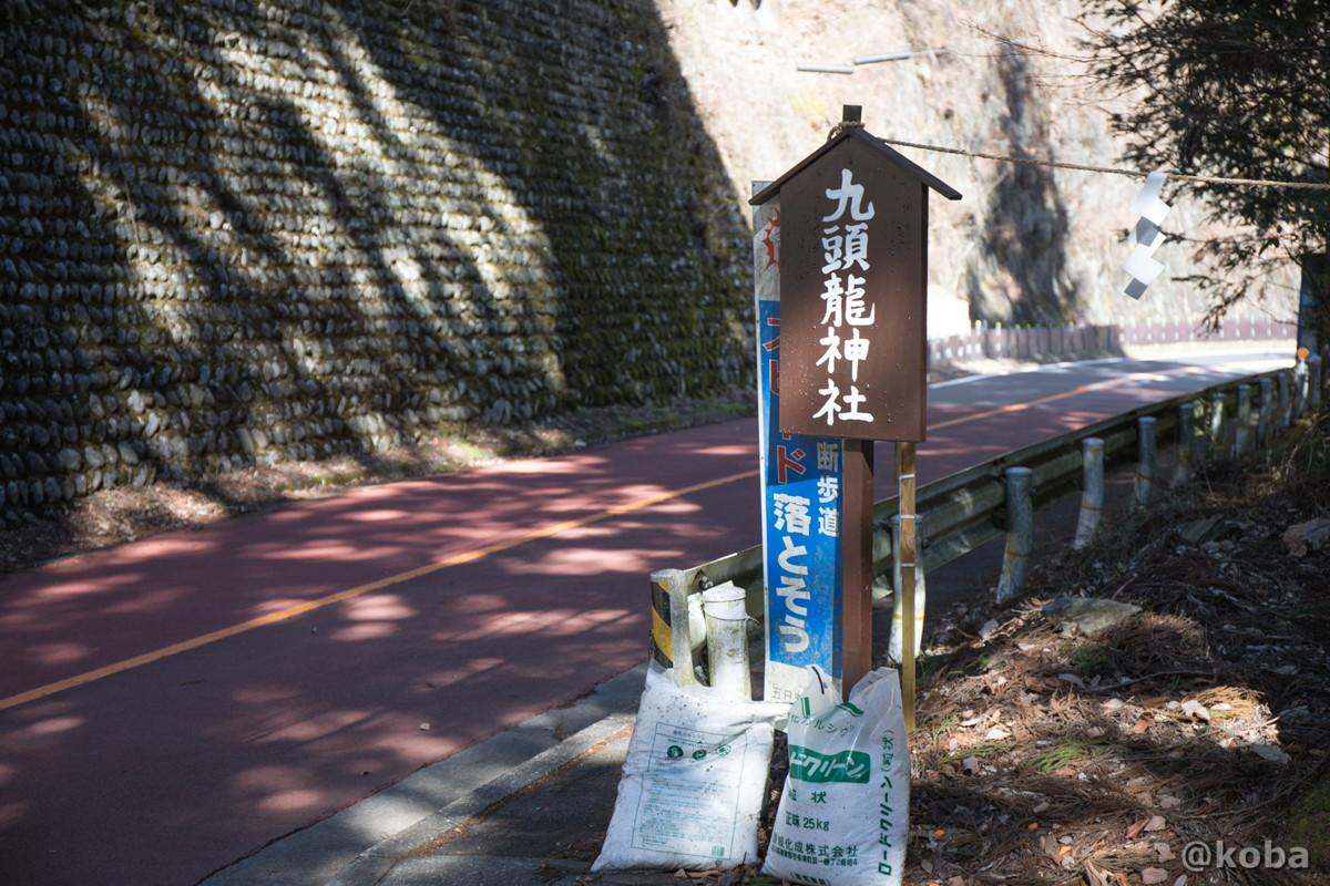駐車場 看板の写真│九頭龍神社(くずりゅうじんじゃ)│東京都西多摩郡檜原村│こばフォトブログ koba photo blog