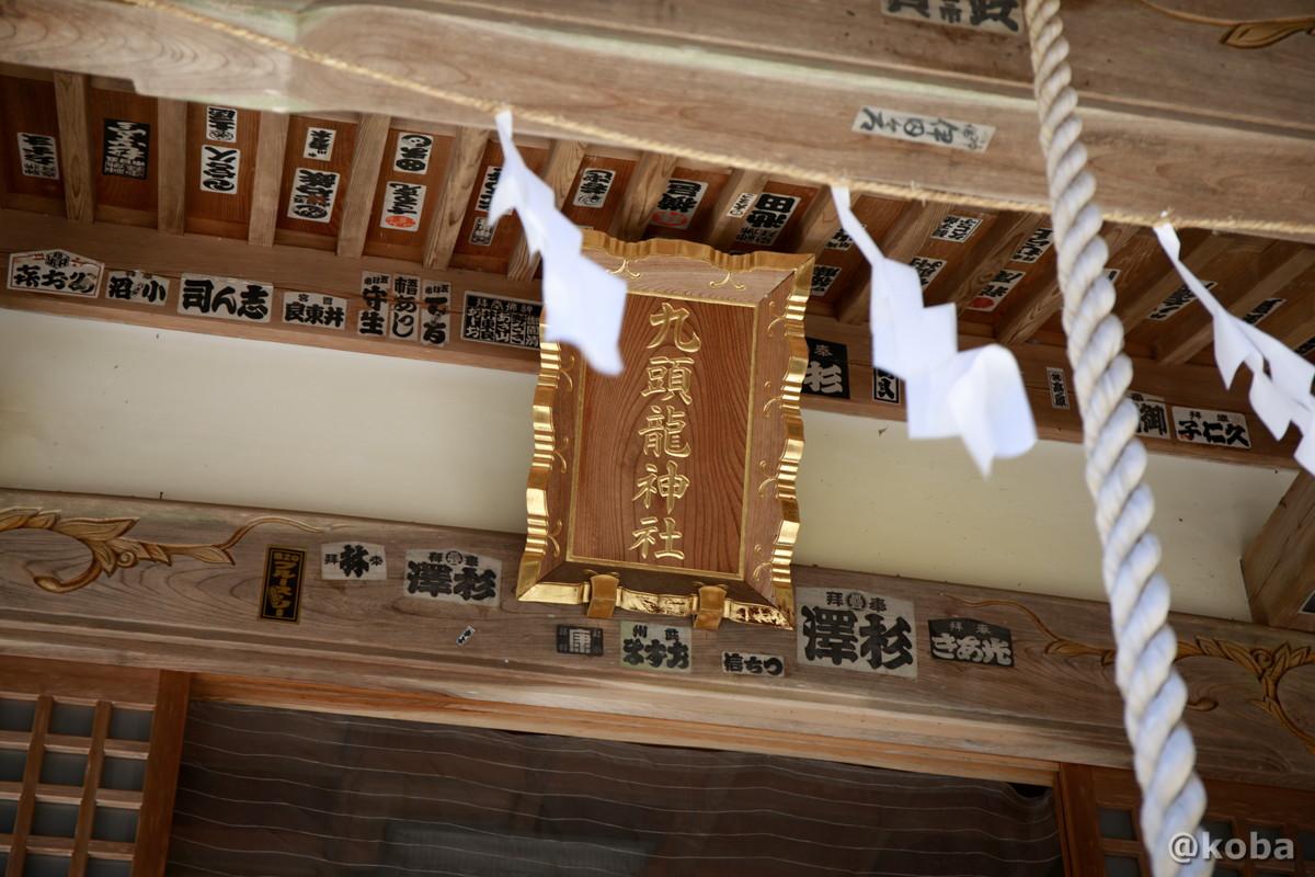 拝殿の額の写真│九頭龍神社(くずりゅうじんじゃ)│東京都西多摩郡檜原村│こばフォトブログ koba photo blog