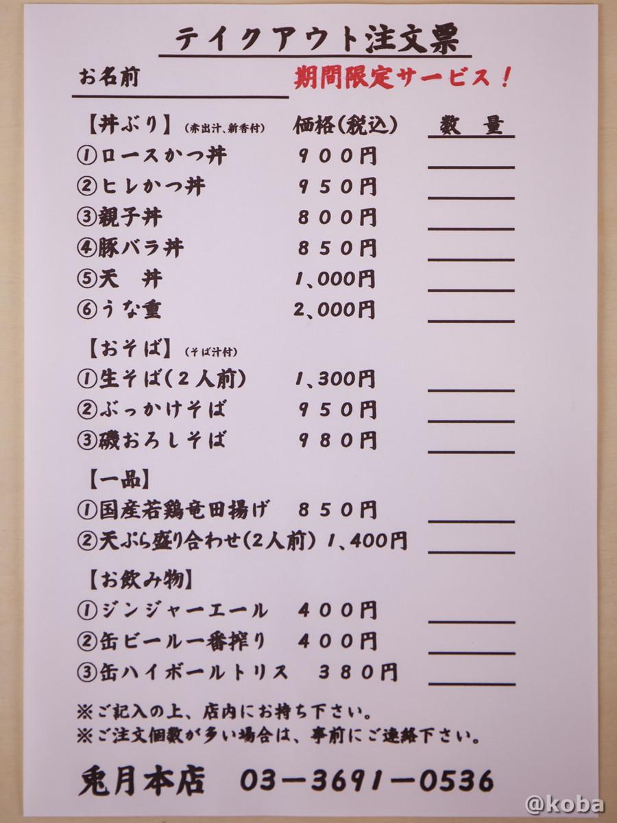 テイクアウトメニューの写真 兎月本店(とげつ ほんてん) 東京都葛飾区・京成立石 こばフォトブログ