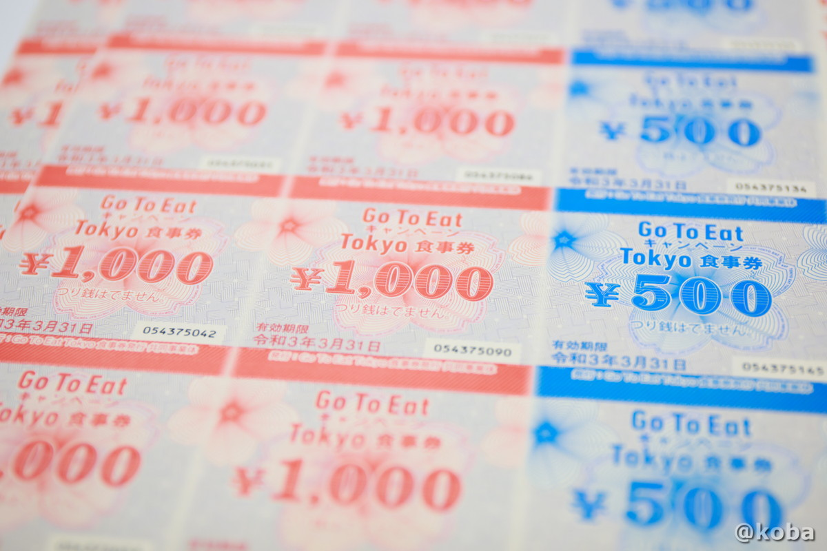 Go To Eat キャンペーン Tokyo 食事券 利用可|玉寿司(たまずし)テイクアウト ランチ|東京都葛飾区・新小岩|こばフォトブログ