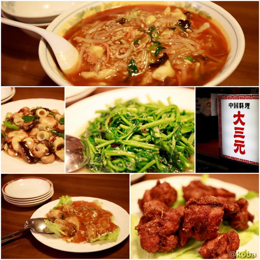 中華料理の写真 中国料理 大三元(だいさんげん)東京都葛飾区・新小岩駅|こばフォトブログ