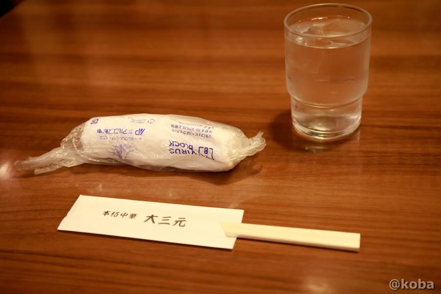 おしぼりと箸の写真 中国料理 大三元(だいさんげん)東京都葛飾区・新小岩駅|こばフォトブログ