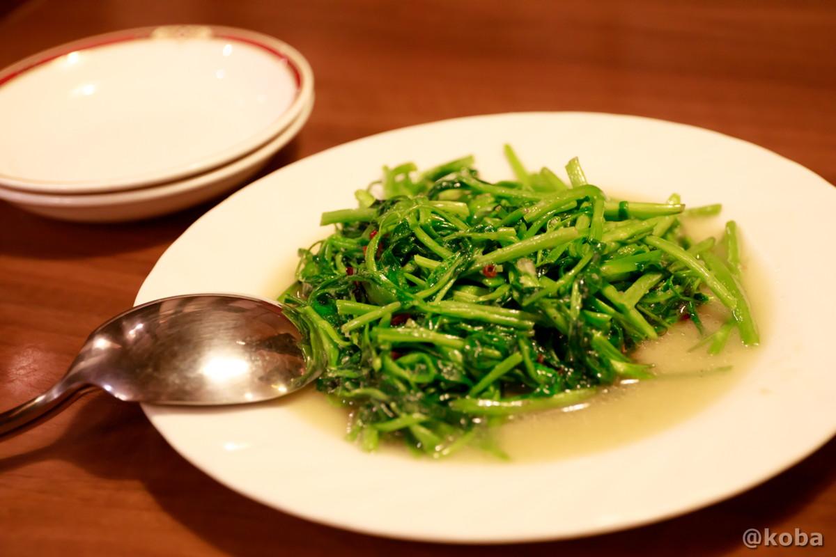 空芯菜の炒めの写真 中国料理 大三元(だいさんげん)東京都葛飾区・新小岩駅|こばフォトブログ