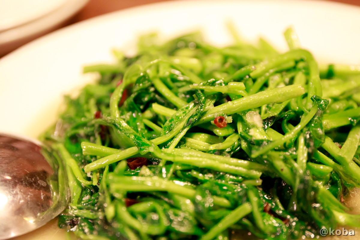 空芯菜の炒め 中国料理 大三元(だいさんげん)東京都葛飾区・新小岩駅|こばフォトブログ