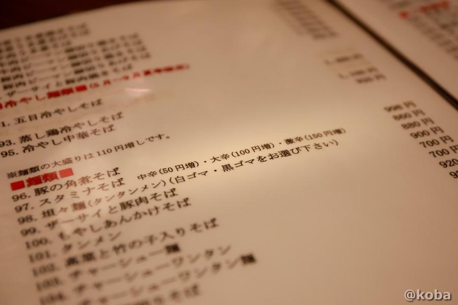 スタミナソバのメニュー中辛・大辛・激辛の写真 中国料理 大三元(だいさんげん)東京都葛飾区・新小岩駅|こばフォトブログ