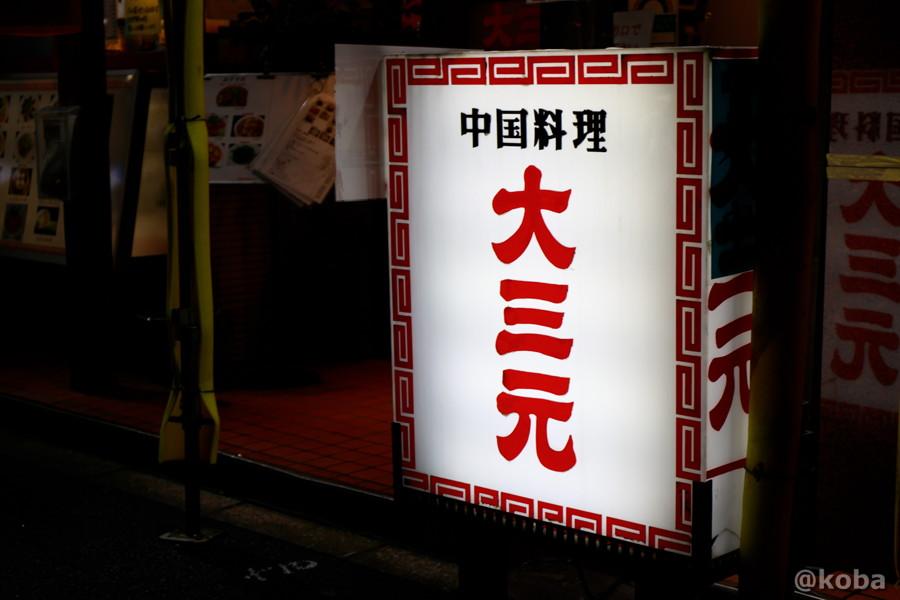 外観 看板の写真 中国料理 大三元(だいさんげん)Go To Eat キャンペーン Tokyo 食事券 利用可 東京都葛飾区・新小岩駅|こばフォトブログ