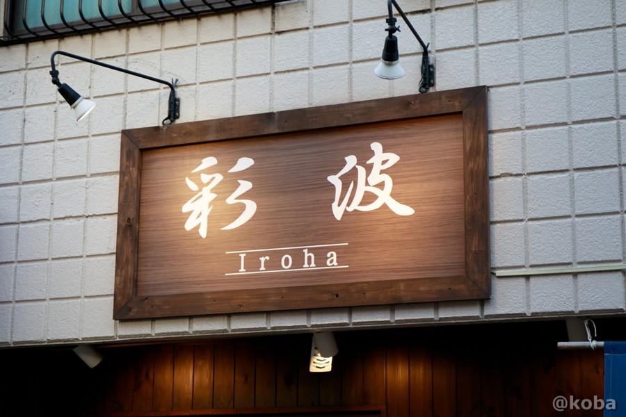 看板の写真 彩波 Iroha(イロハ)もつ焼き 居酒屋 東京都葛飾区・新小岩 こばフォトブログ