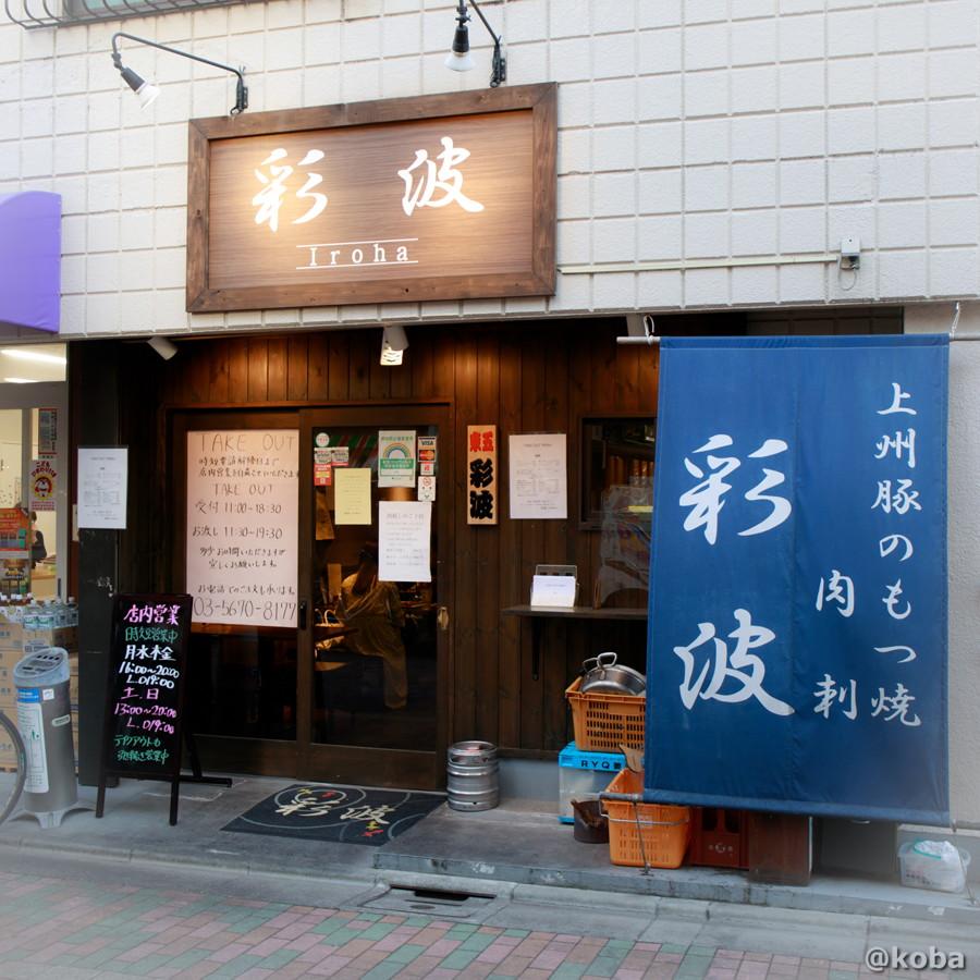 外観の写真 彩波(いろは)居酒屋 東京都葛飾区・新小岩 こばフォトブログ
