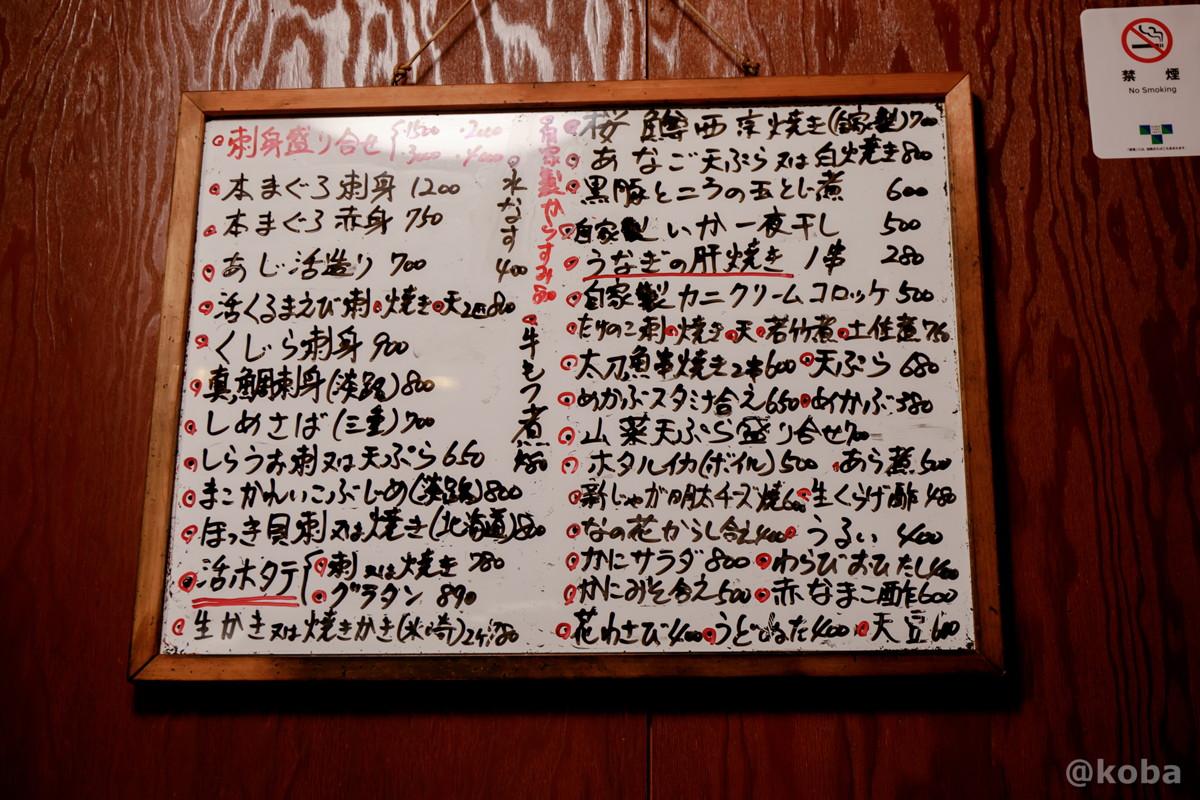 メニューの写真│どんきい│和食(魚河岸料理・活魚・ふぐ)居酒屋│東京葛飾区・新小岩駅│こばフォトブログ