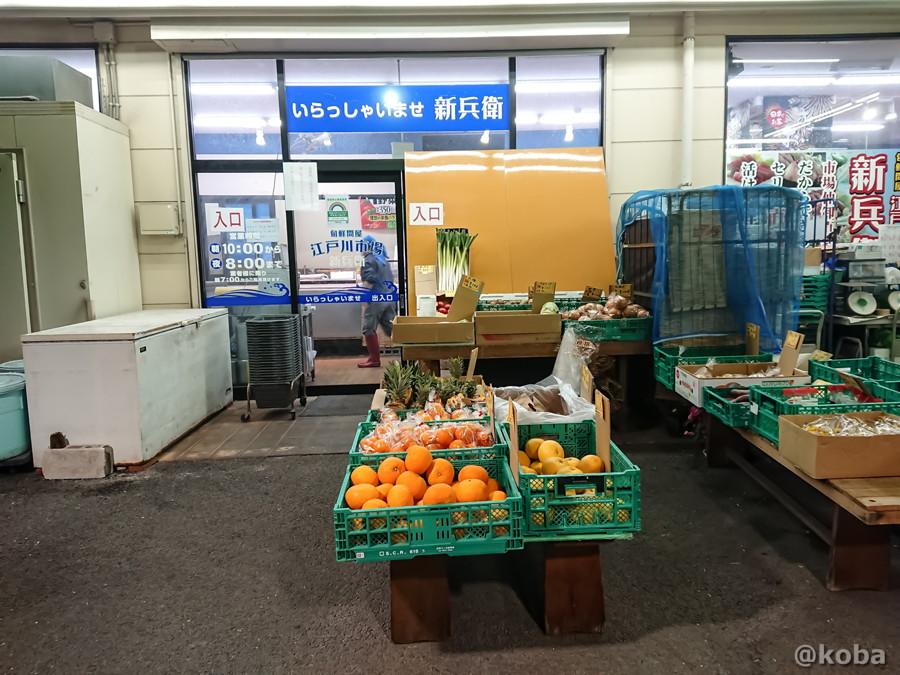 店舗入口の写真|江戸川市場 新兵衛|東京都江戸川区江戸川6丁目9−3|こばフォトブログ