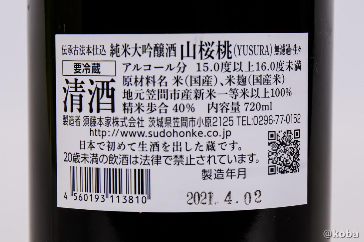 山桜桃 ゆすら YUSURA|(株)多田酒店|千葉県市川市市川南1丁目8−4|こばフォトブログ
