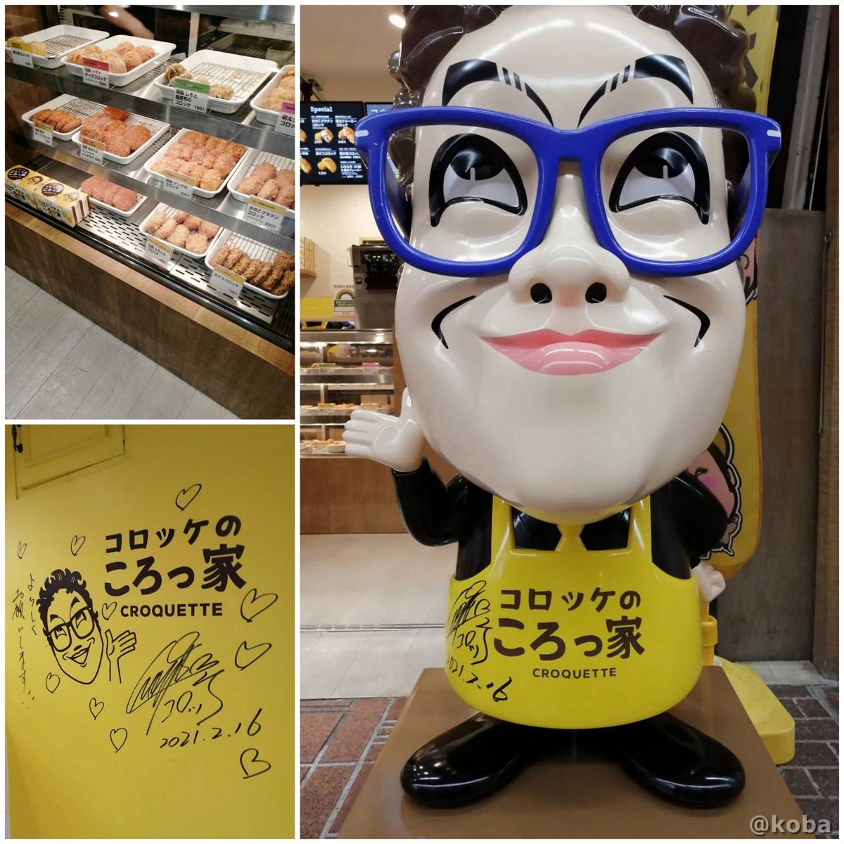 コロッケのマスコット|コロッケのころっ家 コロッケ専門店 Korokke no korokke|東京都葛飾区新小岩1丁目54−3|こばフォトブログ