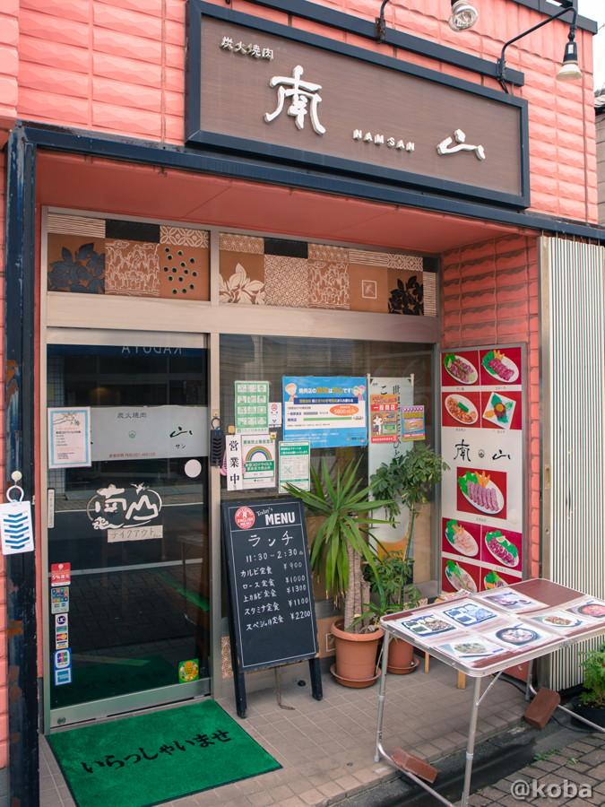 外観の写真|南山(NAMSAN なんさん)|焼肉料理 Yakiniku|東京都葛飾区堀切2-55-9・堀切菖蒲園駅|こばフォトブログ