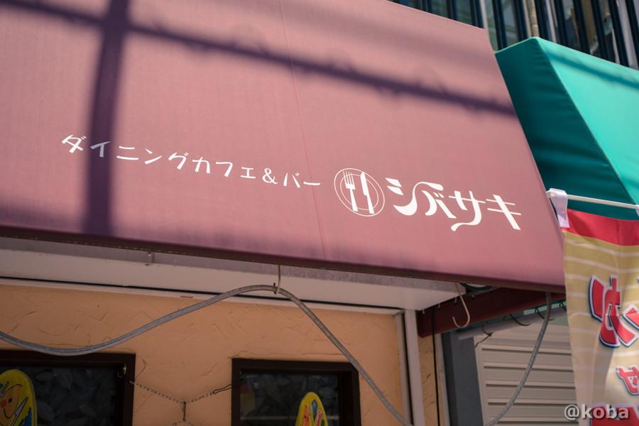 外観 店名 店舗テント看板の写真|ダイニングカフェ&バーシバサキ(だいにんぐかふぇ&ばー しばさき)洋食 テイクアウト|かつしかプレミアム付商品券|とうきょうとかつしかく・しんこいわえき|こばフォトブログ