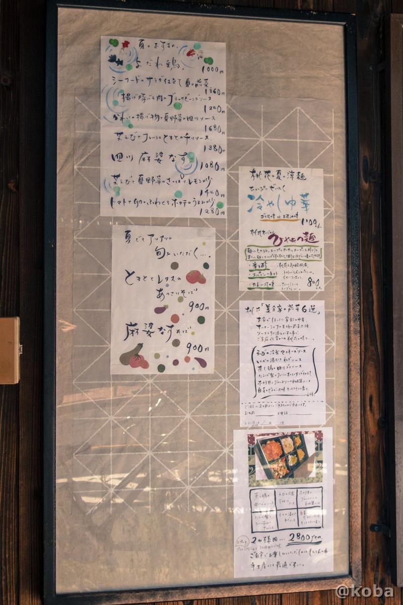 メニュー 価格 値段の写真 中国料理 桃花(ちゅうごくりょうり とうか) テイクアウト 中華料理 東京都葛飾区・京成立石駅 こばフォトブログ