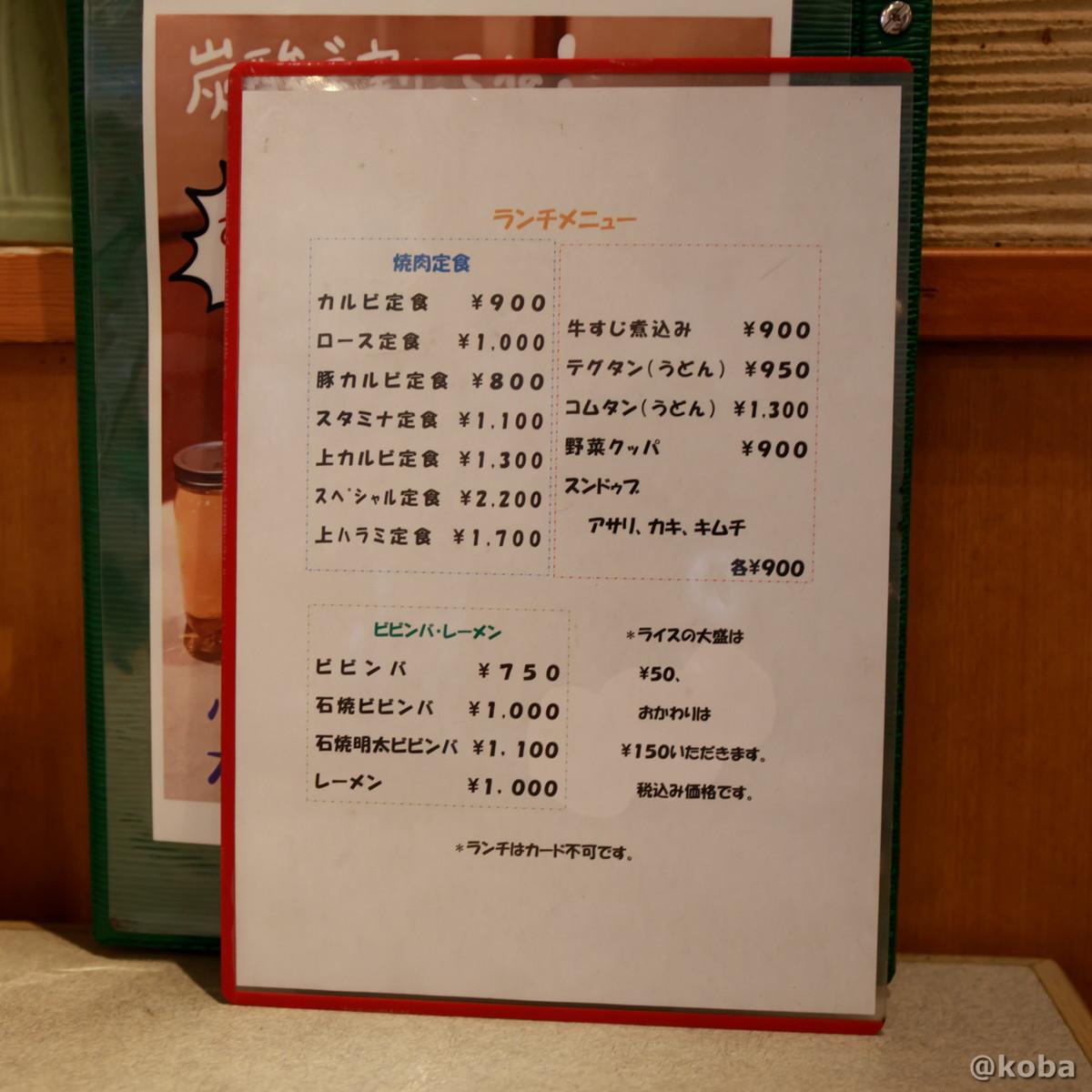 ランチメニュー 焼肉定食 カルビ定食¥900 ロース定食¥1.000 豚カルビ定食 ¥800 スタミナ定食 ¥1,100 上カルビ定食 ¥1,300 スペシャル定食 ¥2,200 上ハラミ定食 ¥1,700 牛すじ煮込み¥900 テグタン (うどん) ¥950 コムタン (うどん) ¥1,300 野菜クッパ¥900 スンドゥブ アサリ、カキ、キムチ各¥900 ビビンバ・レーメン ビビンバ¥750 石焼ビビンバ ¥1.000 石焼明太ビビンバ ¥1,100 レーメン¥1.000 *ライスの大盛は¥50 おかわりは¥150いただきます。 税込み価格です *ランチはカード不可|こばフォトブログ