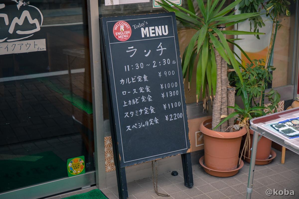 黒板 ランチメニューの写真|南山(NAMSAN なんさん)|焼肉料理 Yakiniku|東京都葛飾区・堀切菖蒲園駅|こばフォトブログ