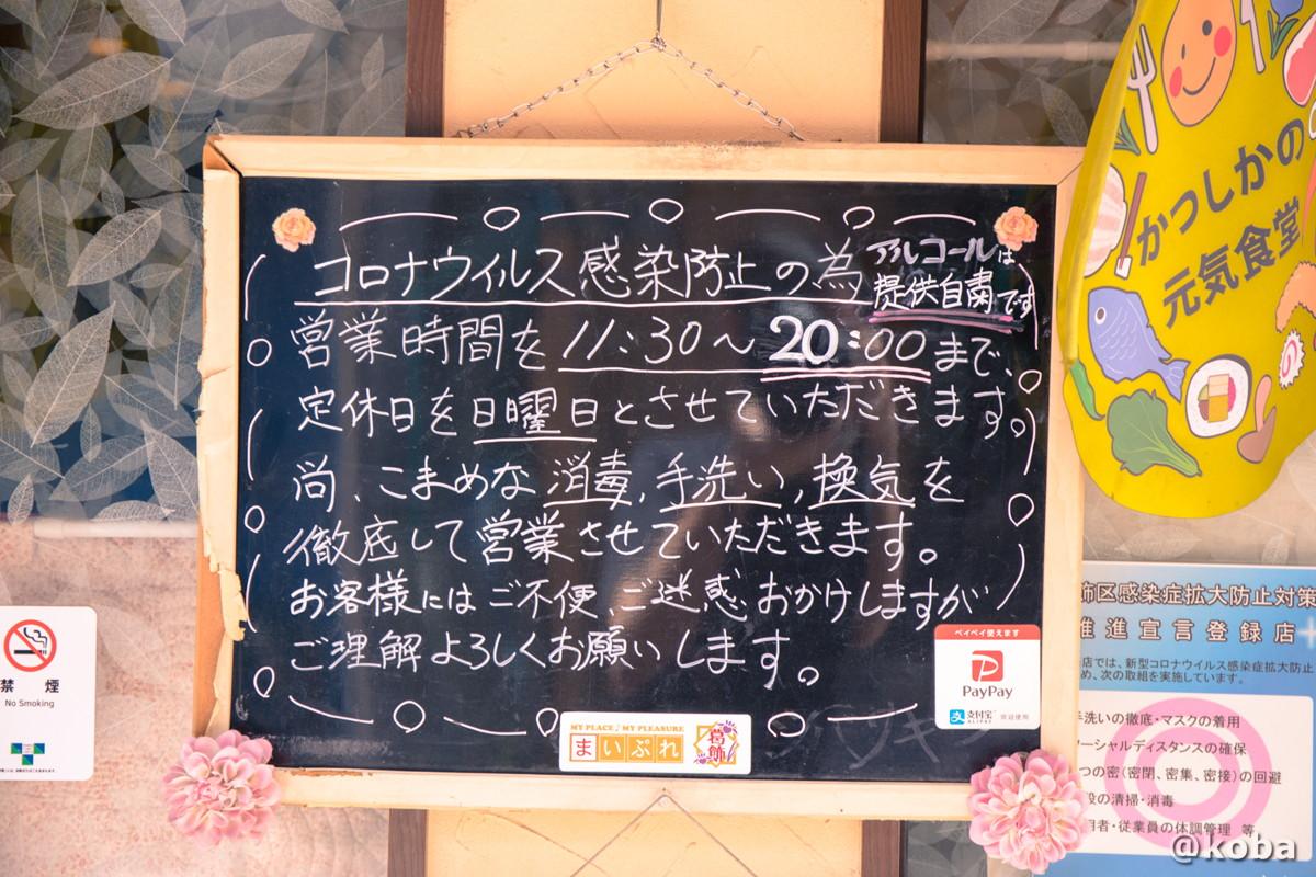 コロナ感染防止のため営業時間を変更の写真|ダイニングカフェ&バーシバサキ(だいにんぐかふぇ&ばー しばさき)洋食 テイクアウト|かつしかプレミアム付商品券|東京都葛飾区・新小岩駅|こばフォトブログ