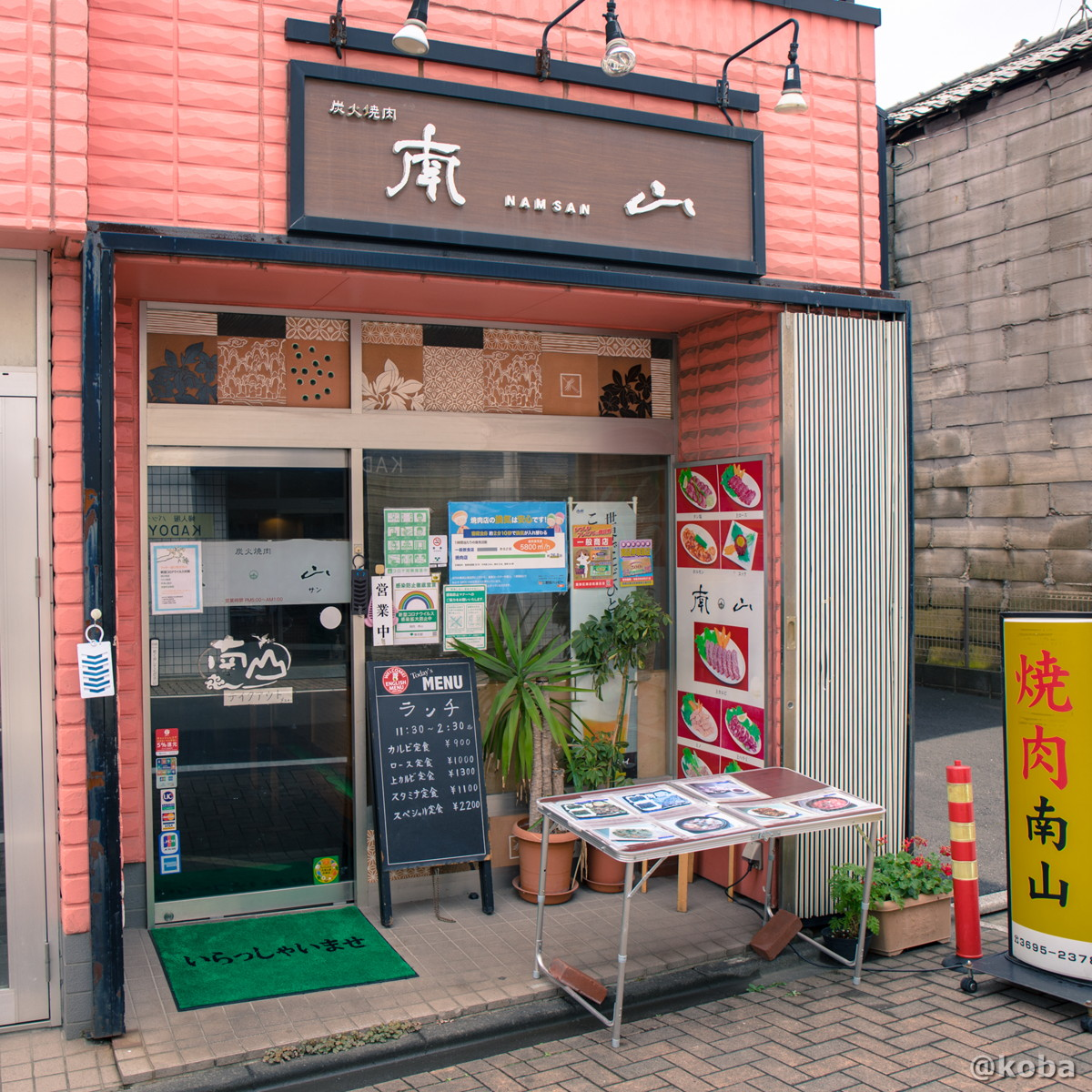 外観 正面入り口の写真|南山(namsan ナンサン)|焼肉料理 Yakiniku|東京都葛飾区・堀切菖蒲園駅|こばフォトブログ
