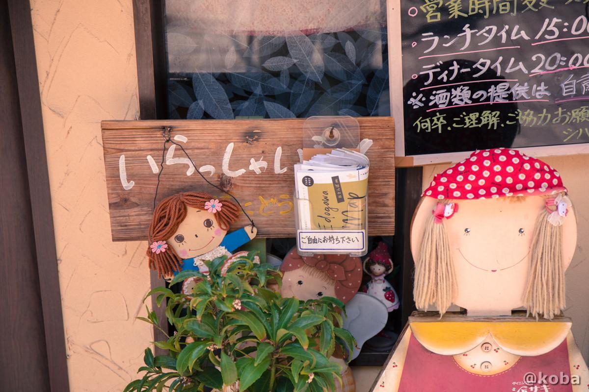 いらっしゃい! の写真|ダイニングカフェ&バーシバサキ(だいにんぐかふぇ&ばー しばさき)洋食 テイクアウト|かつしかプレミアム付商品券|東京都葛飾区・新小岩駅|こばフォトブログ