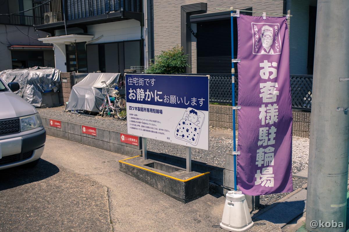 駐輪場の写真|四ツ木製麺所(よつぎせいめんじょ)和食 うどん 食事処|東京都葛飾区・京成立石駅|こばフォトブログ