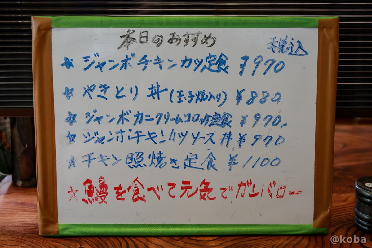 本日のおすすめメニューの写真 玉子家(たまごや) 割烹・小料理屋・ビアガーデン 東京都葛飾区・四ツ木駅 こばフォトブログ